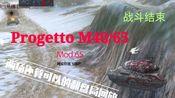 【WOTB日常】优雅的意面宪兵:Progetto M40/65 Mod.65