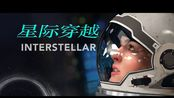 【指弹+图片谱(含双版本)】《星际穿越》 主题曲 Interstellar
