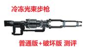 冷冻光束步枪 破坏版/普通版测评+关节测试
