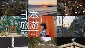 日本7日游VLOG/攻略(关西篇)大阪城夜景 与基德的邂逅 京都古韵 一日和服 奈良小鹿 海岸通深海体验