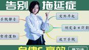 【学习方法】3个步骤拯救重度拖延症+vlog去小桂林交流经验+小蕾老师+中文字幕
