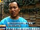 m5.89成六天六夜全力抢救病危野生大熊猫起死回生-成视新闻-CDTV-1-201258-000