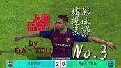 「自制」哦吼吼!实况精彩进球集锦No.3·pes mobile goals show No.3·By:DA丶TOU