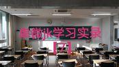卑微jk学习实录【7】【听歌向(?)】