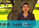 德语水果词汇,学习德语到小语种口语网官网,中国唯一的德语音频学习网站
