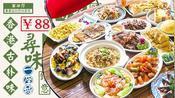 上海排队5小时的港式茶冰厅,沈阳也有了!后厨配方年纪超百岁!