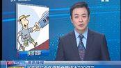 省农发行今年贷款余额将达700亿元