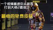 [使命召唤台服]肝到黄金巨蟒角色要多久?