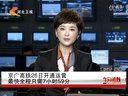 京广高铁26日开通运营 最快全程只需7小时59分 午间视野 121214