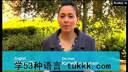 【德语学习tukkk.com】德语在线学习视频、德语日常用语-20|小语种口语网官网tukkk