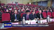 【视频】市委宣讲团赴烟台工贸技师学院宣讲党的十九届四中全会精神
