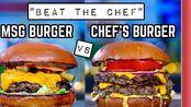 味精调味的汉堡Vs.厨师做的Can you make a TASTIER burger than a CHEF using MSG Beat the Chef