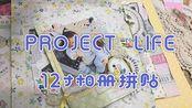 【Project Life拼贴】12寸相册内页拼贴成品展示//宝宝相册//育儿手帐//拼贴//miya手作