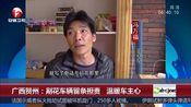 [超级新闻场]广西贺州:剐花车辆留条担责 温暖车主心