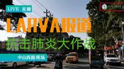 【抗击肺炎大作战】《LARVA报道》特别报道(诏安县南诏镇现场)2020年1月30日 16:00