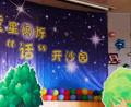 山东滨州经济开发区街道中心沙河幼儿园第二届童话节