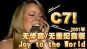"""牛姐2001年在BET现场演唱 """"Joy to the World"""" (无修音/无重配音版/Undubbed)"""