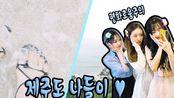 【韩国VLOG】美颜仙女惠善的济州岛治愈之行分享 feat.泰银 真英   hyesunee
