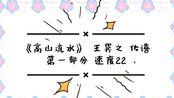 【跟我一起弹古筝】【每日一练】浙江筝曲《高山流水》第一部分 王巽之 传谱 速度22有节拍器   快来跟我一起练起来吧!坚持每天练习基本功,关注我 只做最基本的练