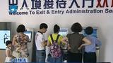 [浙江新闻联播]今日快讯 嘉兴:县级可直接审批出入境证照