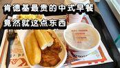【竟然卖那么贵!】肯德基【最贵的中式早餐】体验报告【小达达】吃遍上海#S12E107#