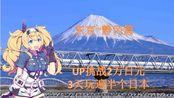 【58旅游】UP主挑战2万日元3天玩遍半个日本系列,第一篇,计划解说+东京+静冈