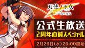 『刀使ノ巫女 刻みし一閃の燈火』公式生放送 2周年直前スペシャル