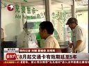 8月起交通卡有效期延至5年 [看东方]