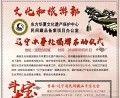 9.1日文化和旅游部东方华夏文化遗产保护中心驻辽宁省办事处揭牌成立,