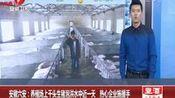 安徽六安:养殖场上千头生猪泡洪水近一天 热心企业施援手 160706_标清pt1—在线播放—优酷网,视频高清在线观看