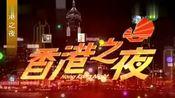 【甄妮】2010香港之夜耀台中 梦中的妈妈+我家在那里+海鸥+海上花+爱定你一个
