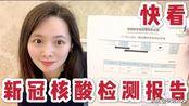武汉小姐姐带你看新型冠状病毒咽拭子核酸检测报告单,原来长这样
