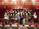 2013年上海中博专修学院迎新晚会——心系中博情、共筑中国梦2