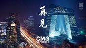 【半架空放送】CMG少儿频道/CCTV-13 标准收台(仅告别卡)【广电总台】