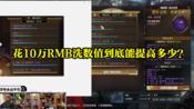 【逆水寒】直播录像:奈何花10万RMB洗数值,浮夸究竟能帮奈何提升多少?
