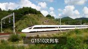 G1510次列车(三明—南京南)进武夷山北站。摄于2019年7月22日