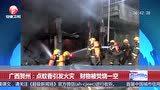广西贺州点蚊香引发火灾 财物被焚烧一空