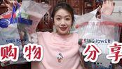 双十一泰国购物分享丨30元的粉底液丨如何巨底价买到330ml神仙水1100元丨阿玛尼206丨华歌尔丨欧莱雅丨护肤彩妆