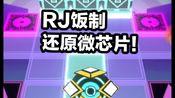 [rj/West]用RJ官方关卡微芯片还原?敬请期待!