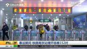 春运提前11天!南京站增开临客152对 预售车票118万张