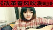 小姐姐鬼畜翻唱《改革春风吹满地》,太魔性了,网友:已被洗脑!
