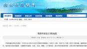 南京鼓楼区发生3.0级地震 仙林玄武等地也有震感