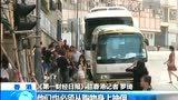 低价游被香港明令禁止 内地低价团多配备香港导游