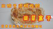 馒头和花卷惨遭打脸,比饺子还好吃的韭菜盒子来啦!!是谁上期说好吃不过饺子的?!