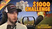 [转载/chocoTaco官方剪辑]Drunkwuz Presents: The $1000 Challenge ft. Swagger - chocoTac