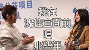 我在爱豆女神陈妍希面前弹唱《那些年》!!圆梦了!!!