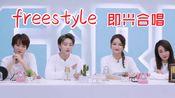 刘雨昕、乃万现场freestyle!好听!4.15少女的秘密!