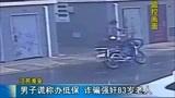 男子下乡谎称办低保,83岁老奶奶被嫌疑人带到荒凉之地实施侵犯!