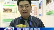 日本千叶科学大学郝志强为中国留学生祈福