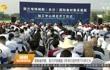湖南省侨联:助力开放崛起 5年来引进侨资700多亿元